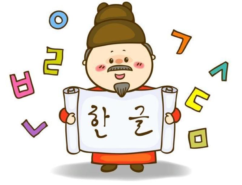 #27 今日はハングル記念日で公休日。発明したのは一万ウォン札の王様。