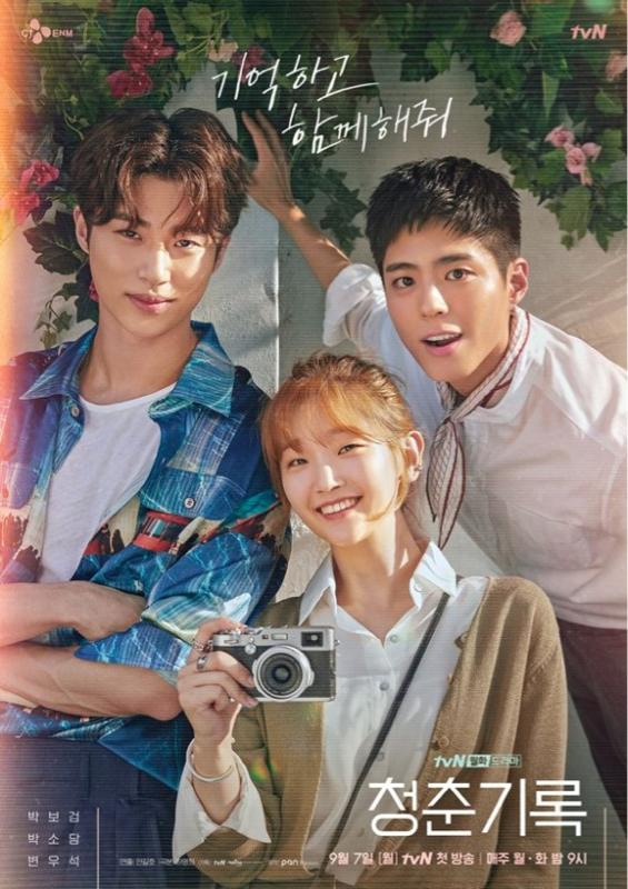 #34 最近ハマった韓国ドラマ 「青春記録」  パク ポゴム&ソダム