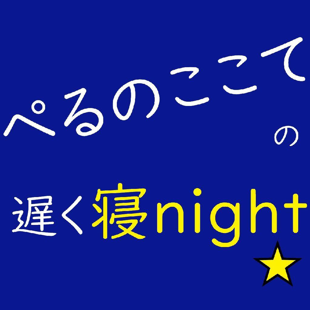 ぺるのここての遅く寝night!