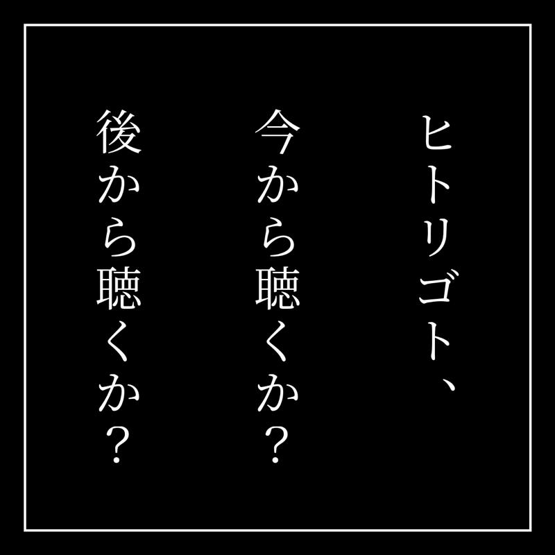 テーマトーク予想の謝罪会見(茶番)