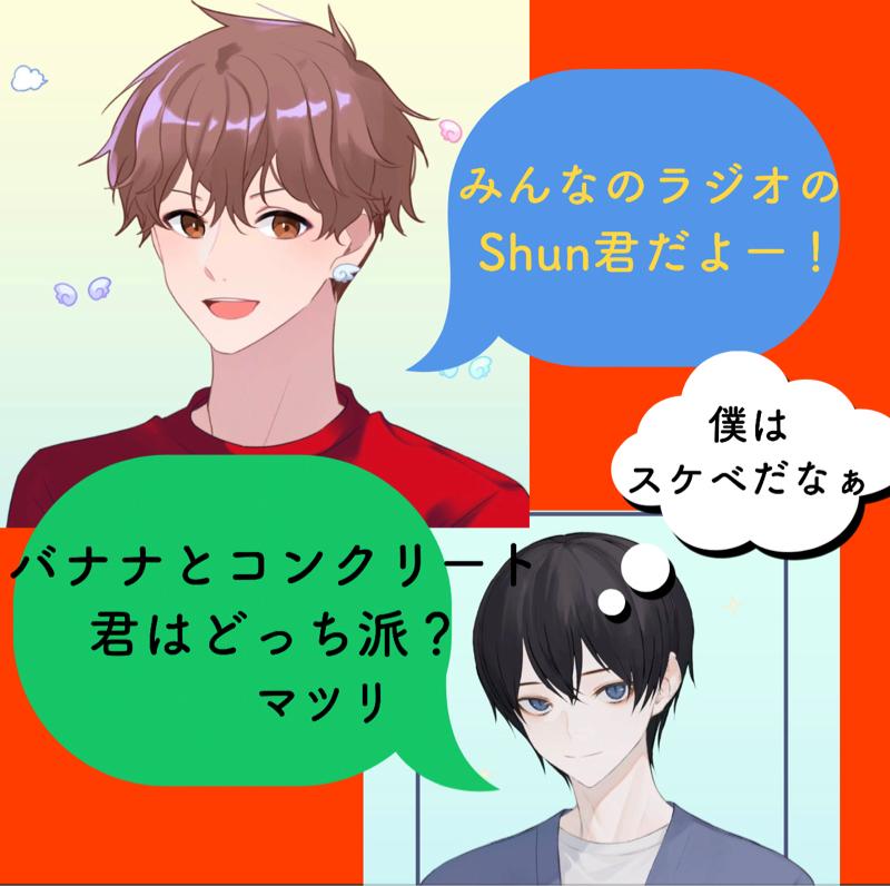 76 【みんなのラジオ】shunがヤンキーに憧れてるらしい【ショートコント】