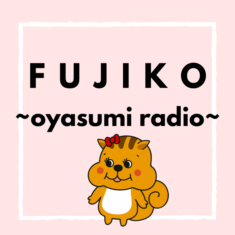 ふじこ〜oyasumi radio〜