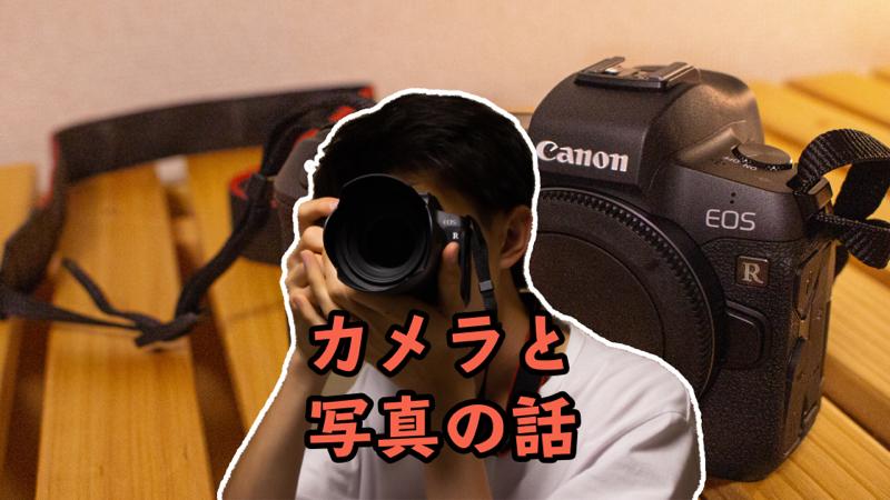 【カメラと写真の話#1】EOSRの性能に驚き