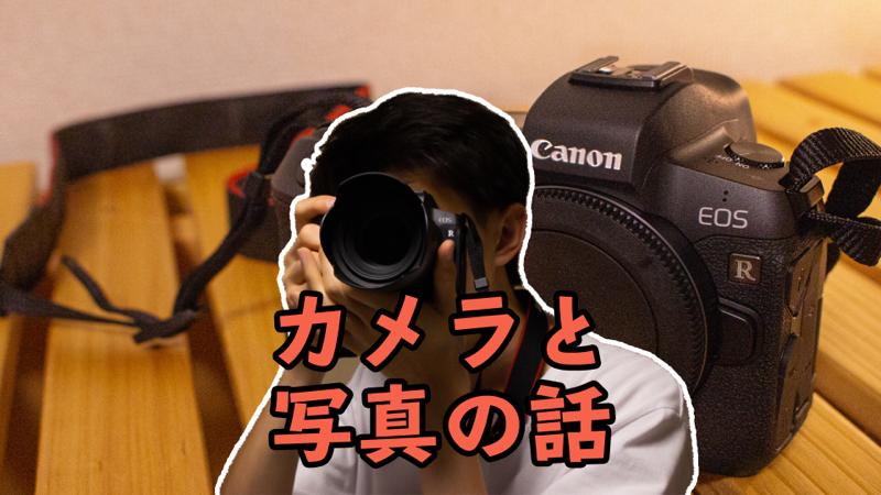 【カメラと写真の話#2】今までのカメラバッグ(リュック)紹介