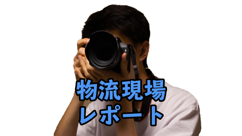 【物流現場レポート#8】