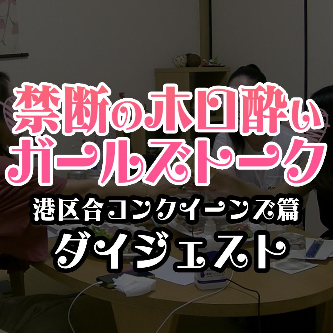 禁断のホロ酔いガールズトーク!~港区女子合コンクイーンズ篇~ ダイジェスト