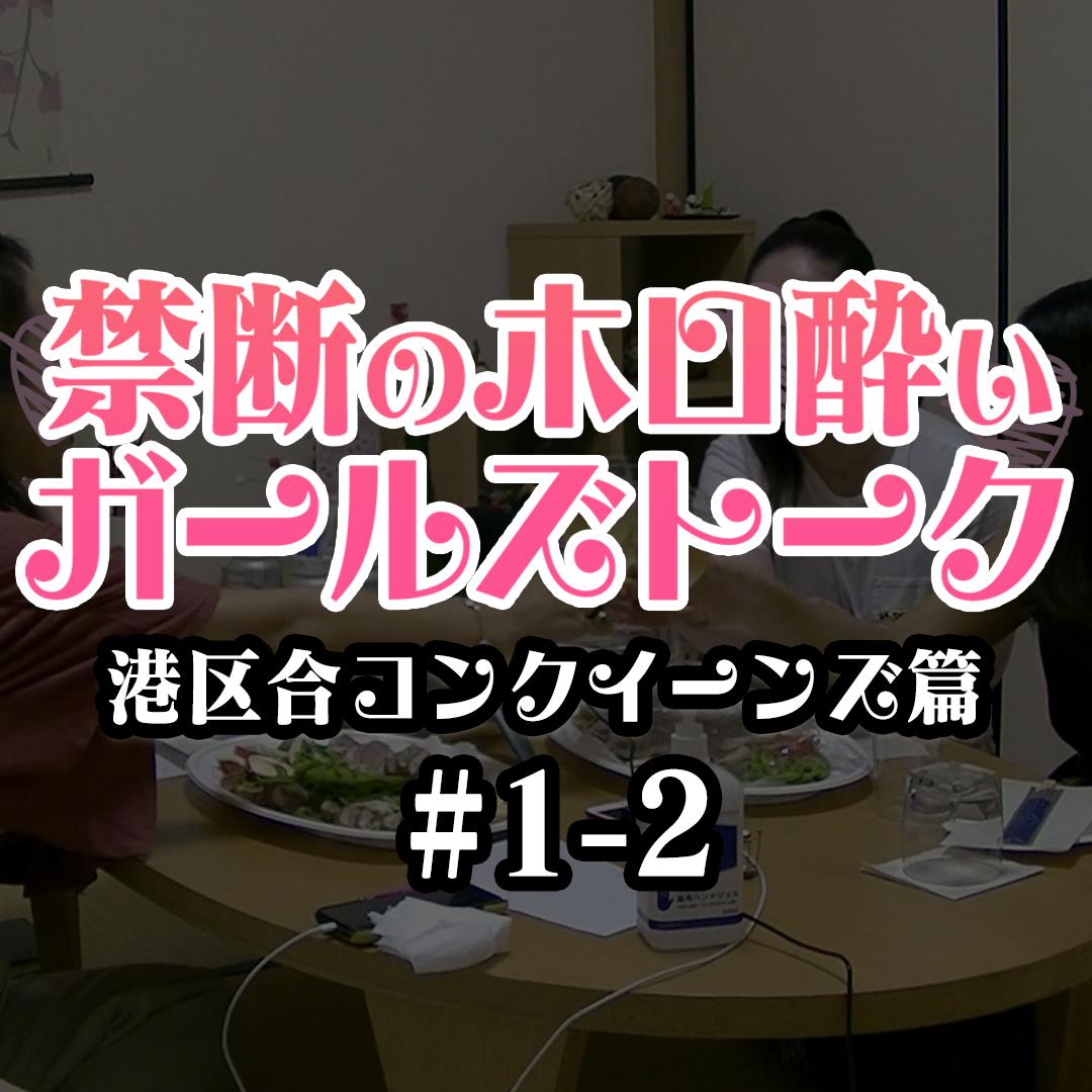 禁断のホロ酔いガールズトーク!~港区女子合コンクイーンズ篇~ #1-2