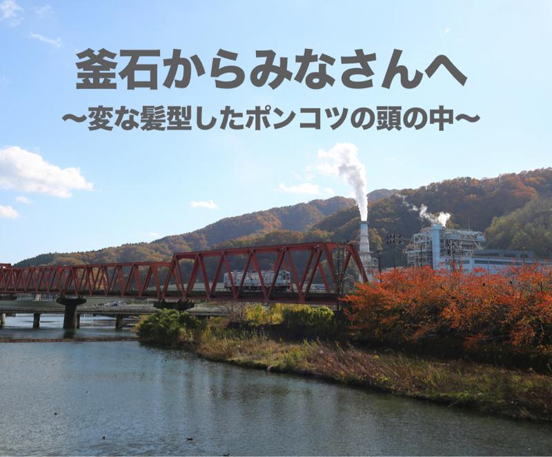 #370 釜石ユニゾンの打ち合わせが終わってひと息ついて語る