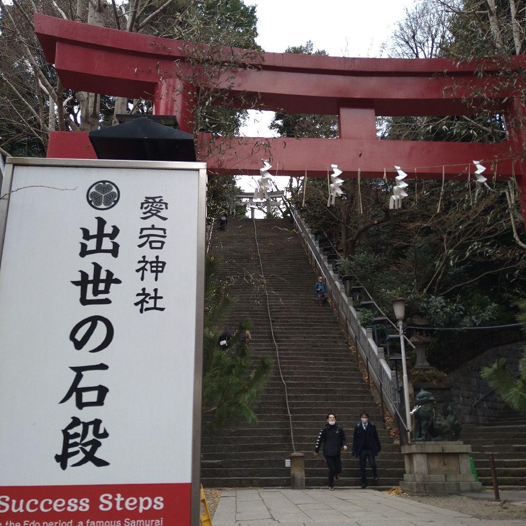 出世の階段登る