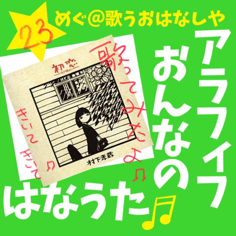 #23 村下孝蔵「初恋」歌ってみた!