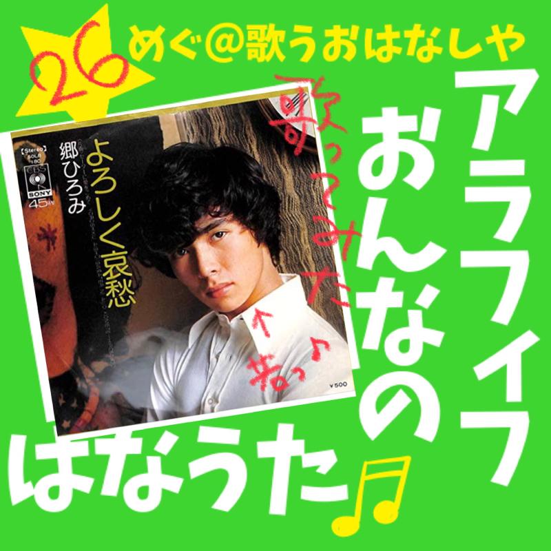 #26 郷ひろみ「よろしく哀愁」歌ってみた!