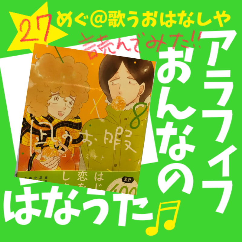 #27「凪のお暇」8巻が出た!!読んでみた!