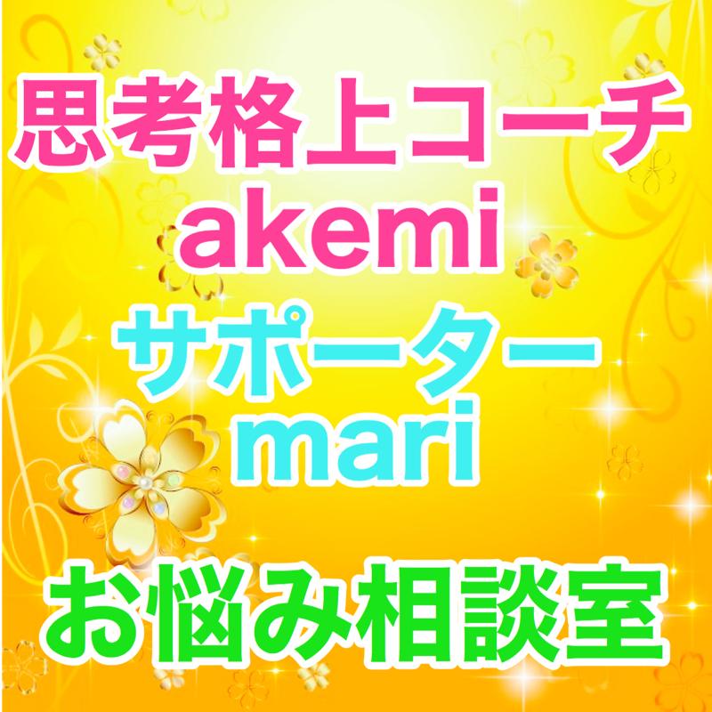 【お悩み相談室】思考格上コーチakemiとサポーターmariのラジオトーク