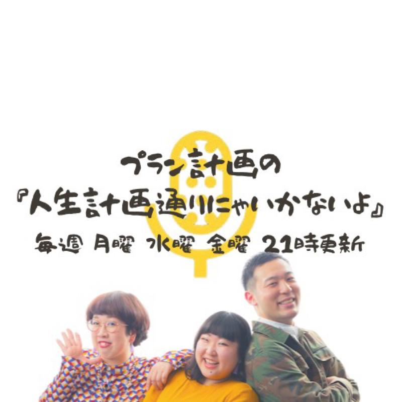 #35 『渋谷クロスFMありがとうございました』