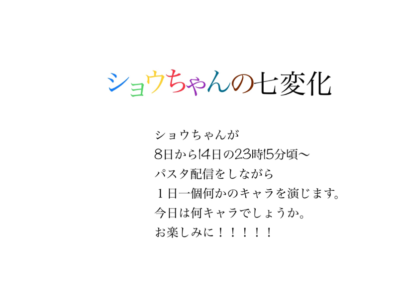 5️⃣0️⃣ショウちゃんが告知する朝ラジオ☀️2021/01/09 Saturday