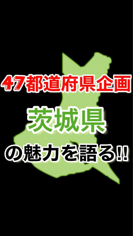 【47都道府県企画】茨城県の魅力を語る‼️ゲスト:ゆうげんさん‼︎