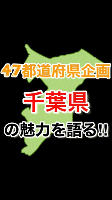 【47都道府県企画】千葉県の魅力を語る‼️ゲスト:エンドウ美鷹さん‼︎