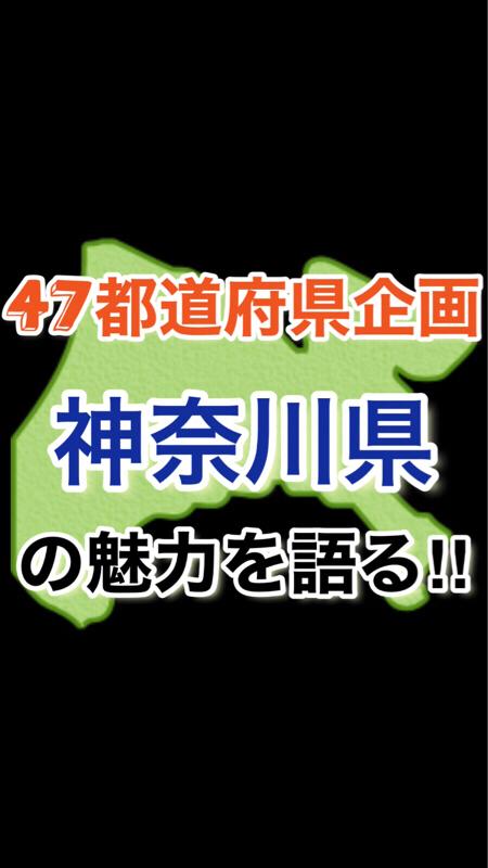 【47都道府県企画】神奈川県の魅力を語る‼️ゲスト:さがみ若竹センターさん‼︎