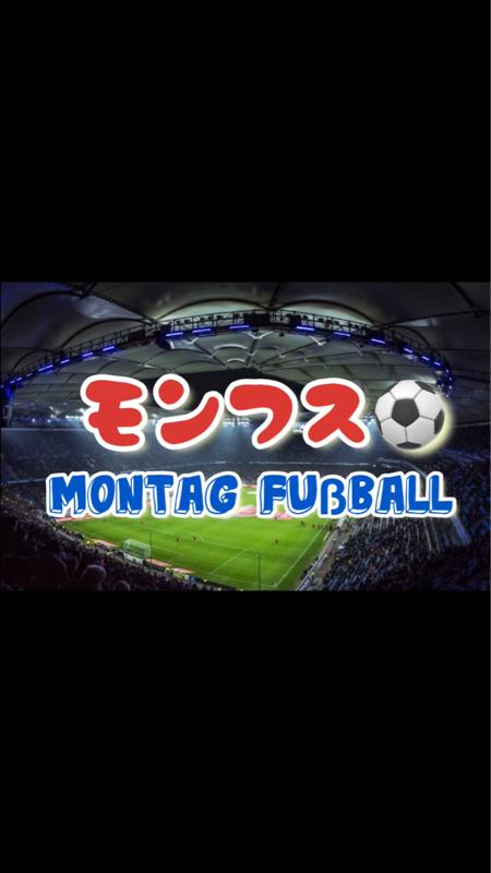 #211【モンフス⚽️】サッカー選手にとって一番やられたくないプレー