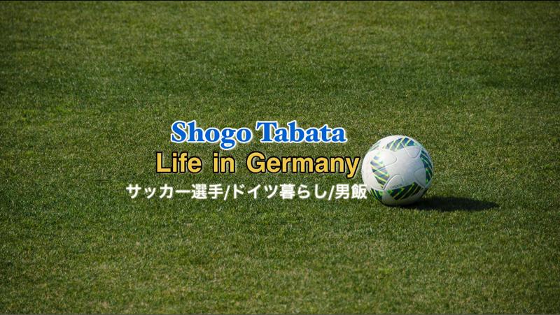 2️⃣1️⃣0️⃣ついにプレシーズンが始まる‼️2021/06/20 Sonntag 日曜日