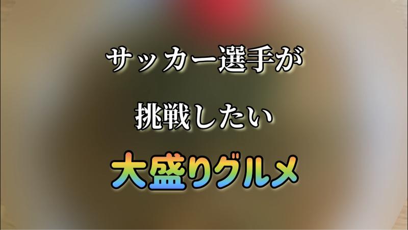 2️⃣3️⃣3️⃣埼玉県行田市にある一平ちゃんの○○に挑戦してみたい‼️2021/07/13 Tuesday