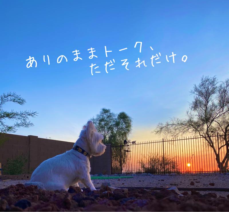 ありのままトーク〜エコひいきが止まらない〜