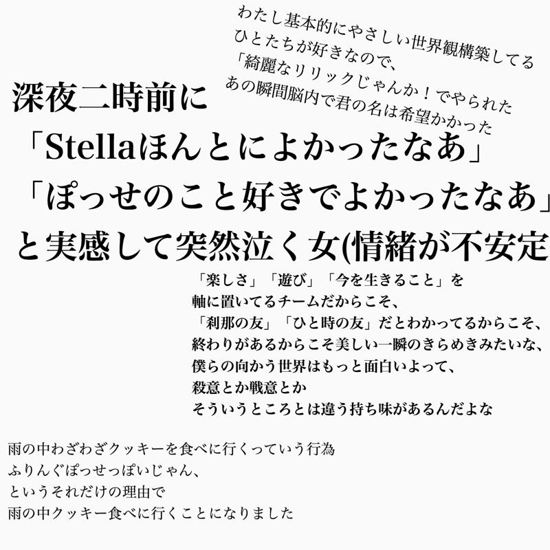 夢野ラジオコメンタリー②