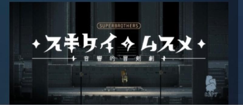 No.108スキタイのムスメ:音響的冒剣劇