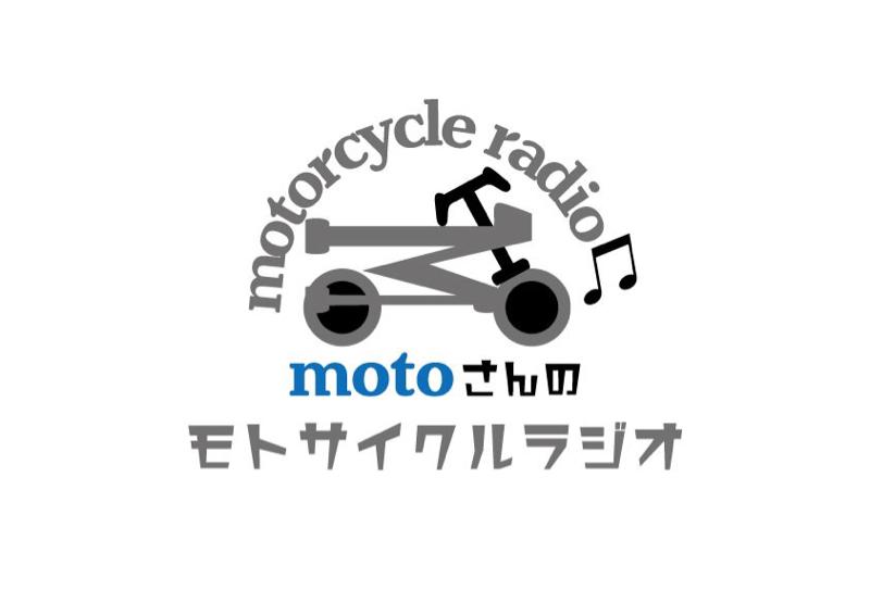motoさんのモトサイクルラジオ