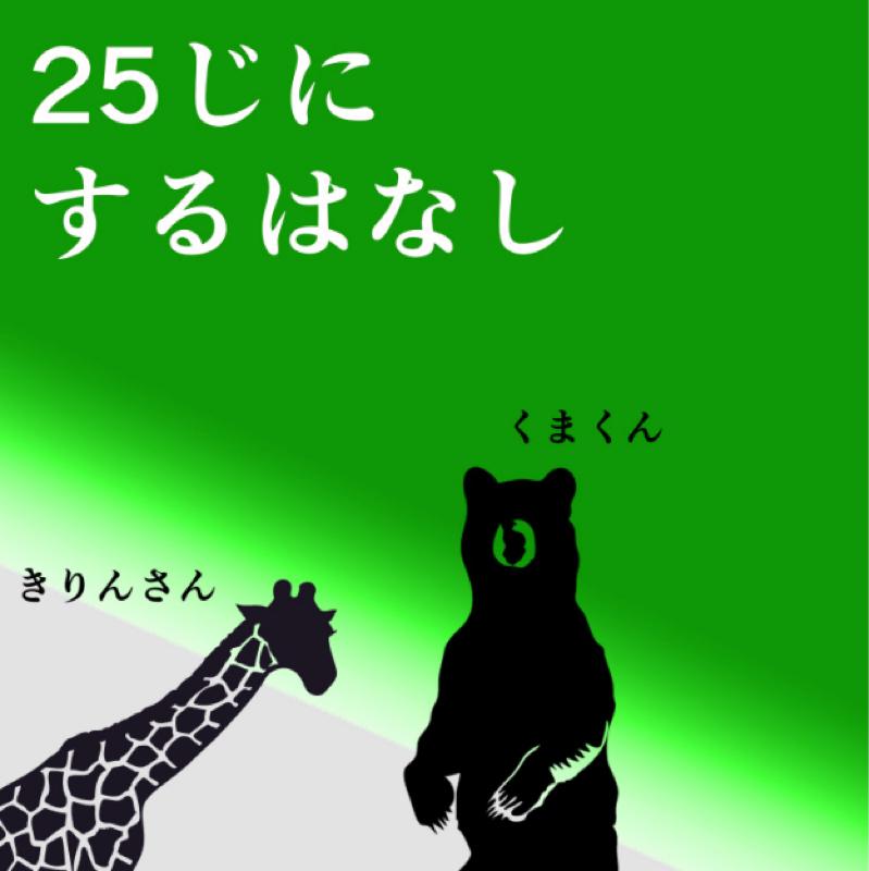 【歩きながら配信】今日の妄想 #03