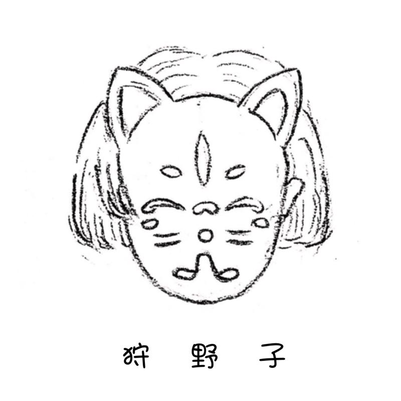 狩野子ラジオ第2回