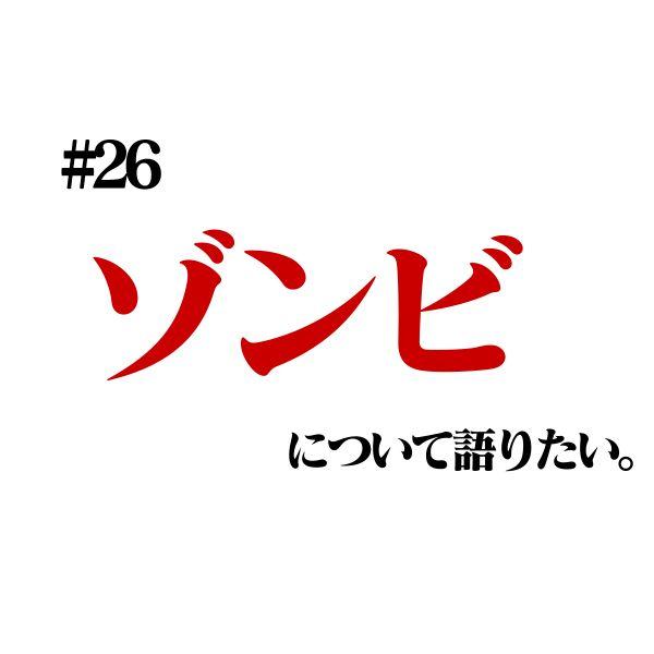 #26ゾンビについて語りたい。