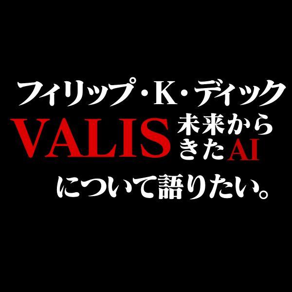 #39未来からきたAI『VALIS』について語りたい。