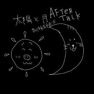 WAKEKKO#太陽と月~aftertalk~