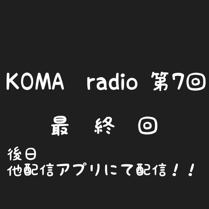 KOMA  radio 第7回 最終回