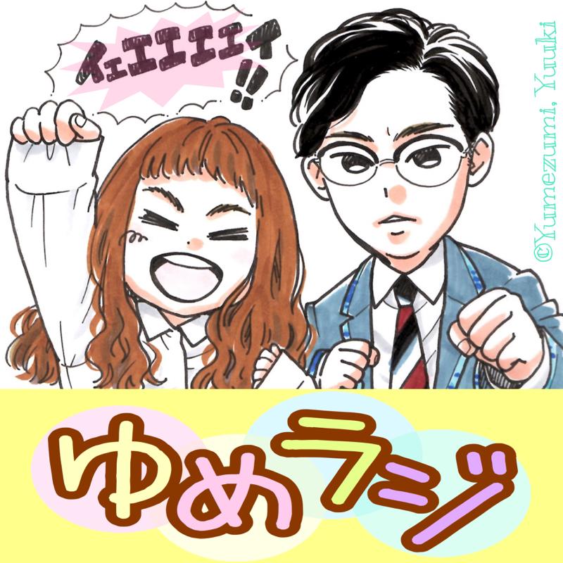 #166 ゆにばーす単独ライブ+α
