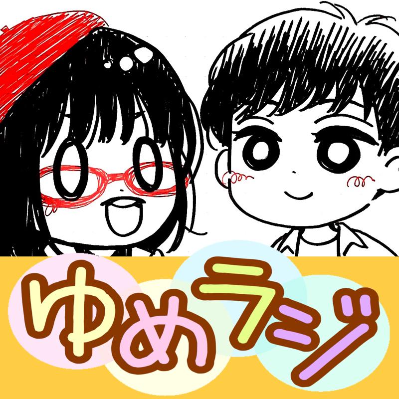 #216 ゆめゆん×うめしお【りぼん対談】