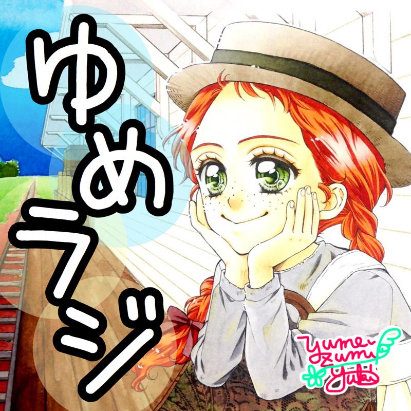 #50 『赤毛のアン』作者の誕生日☆