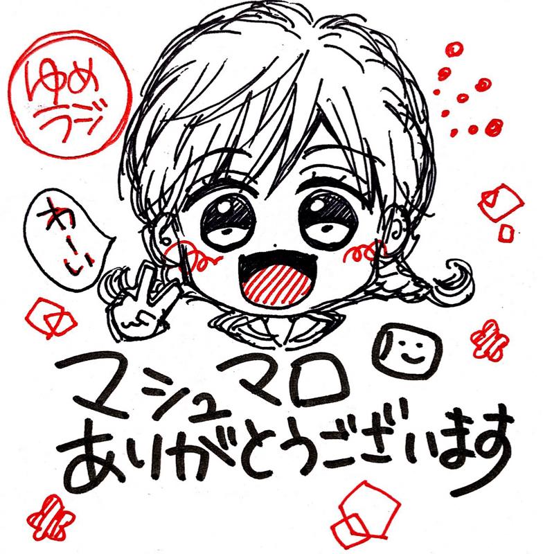 #54 マシュマロお返事、恋落ち〜について