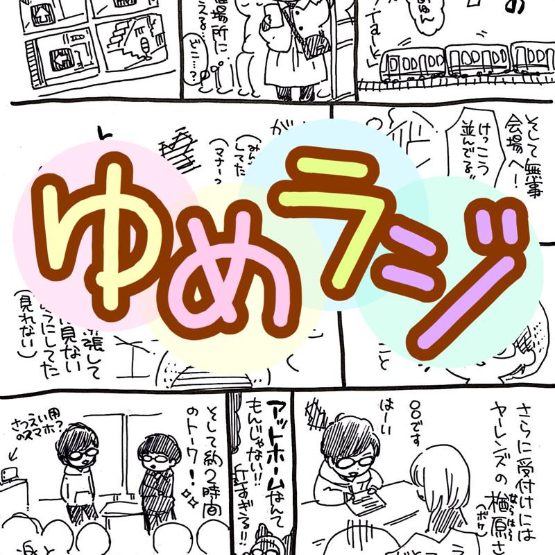 #56 ヤーレンズのトークライブ①
