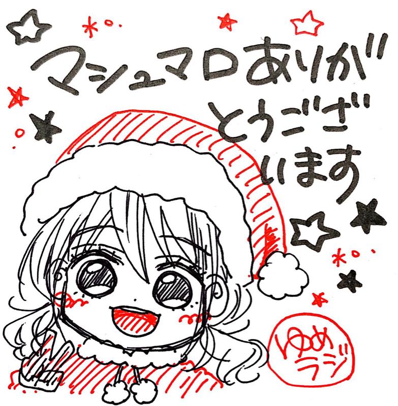 #75 マシュマロお返事、クリスマス