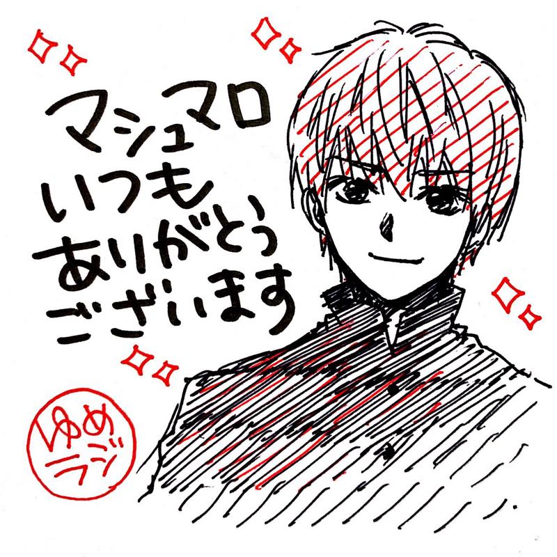 #109 マシュマロお返事!