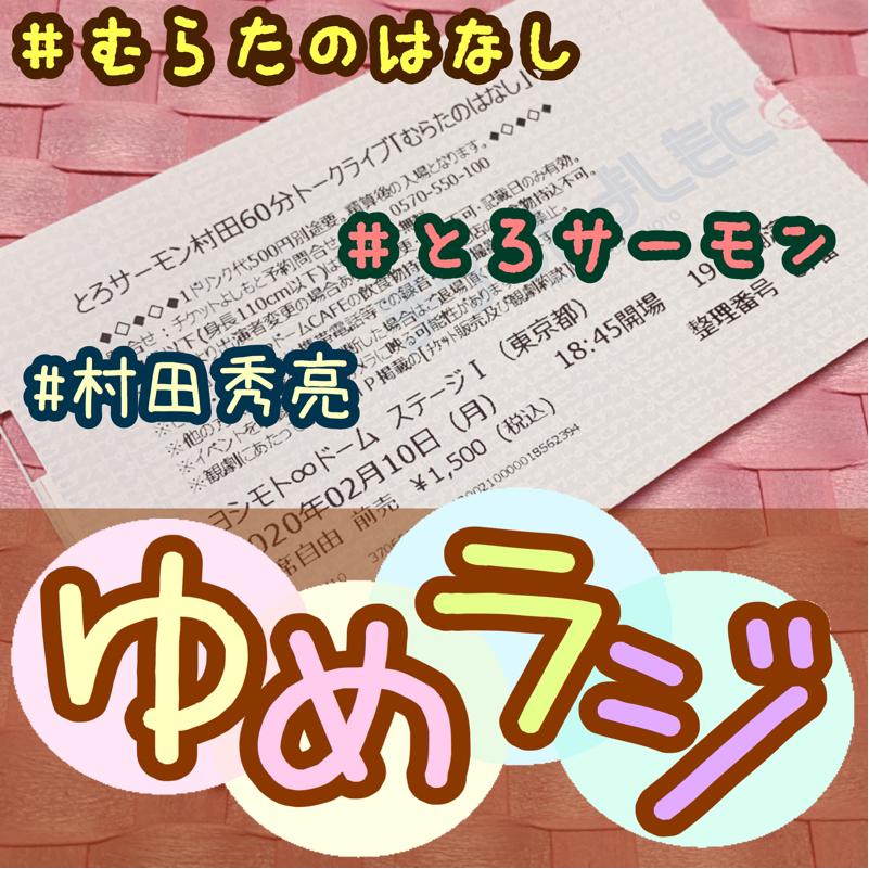 #367 とろサーモン村田さんのトークライブに行ったてきたよ