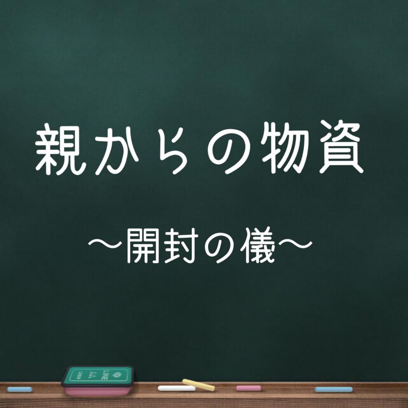 #2 親からの物資 〜開封の儀〜