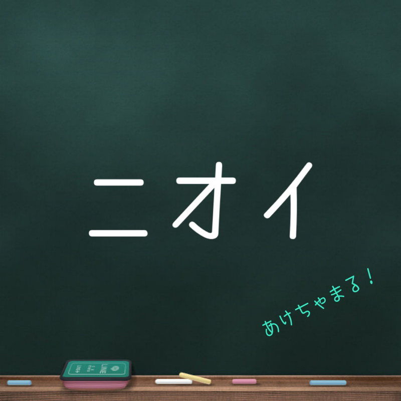 #7 ニオイ