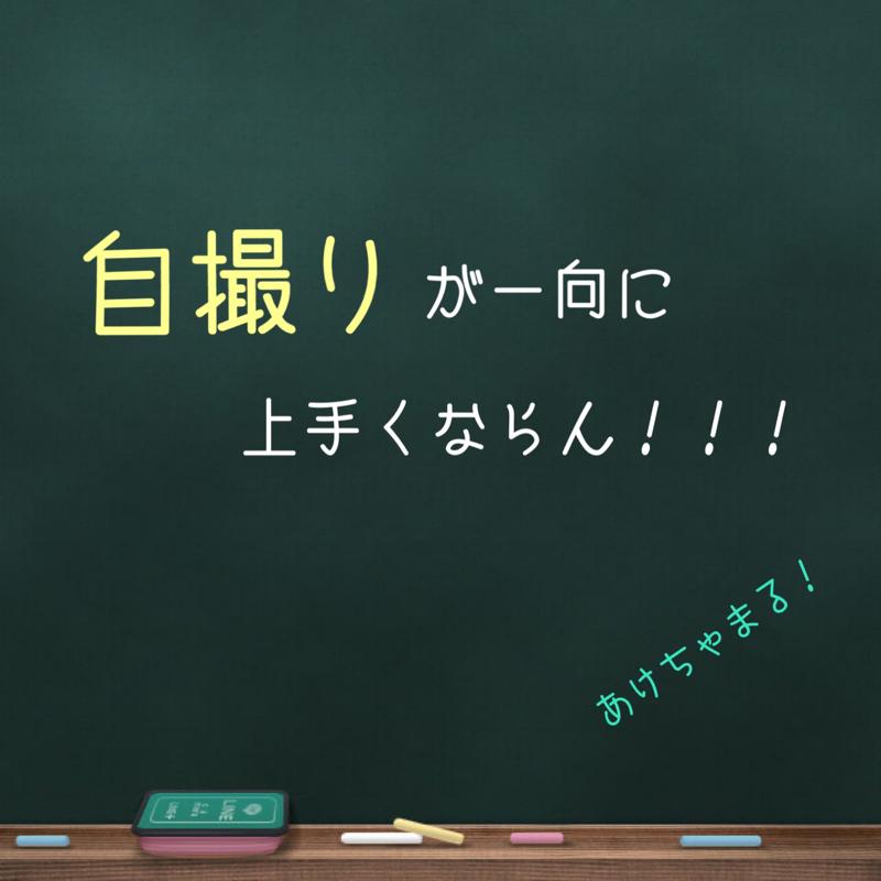 #26 自撮りが一向に上手くならん!!!
