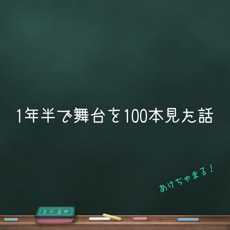 #28 1年半で舞台を100本見た話