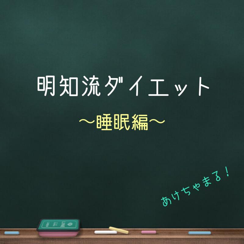 #81 明知流ダイエット〜睡眠編〜