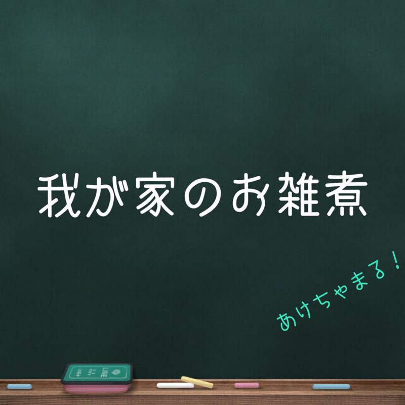 #90 母の味〜お雑煮編〜