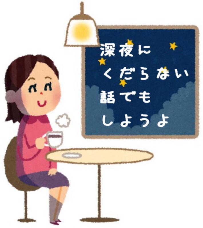 #19 睡眠誘導スーパー雑談タイム①